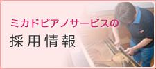 ミカドピアノサービスの採用情報